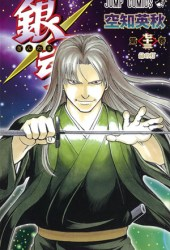 銀魂―ぎんたま― 73 [Gintama 73] (Gin Tama, #73) Book