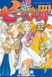 七つの大罪 32 [Nanatsu no Taizai 32] (The Seven Deadly Sins, #32) Book