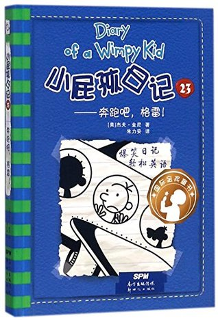 Diary of a Wimpy Kid 12: The Getaway (Volume 1 of 2)