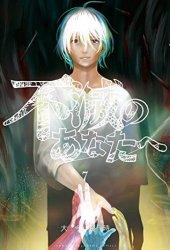 不滅のあなたへ 7 [Fumetsu no Anata e 7] (To Your Eternity, #7) Book