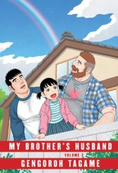 My Brother's Husband, Volume 2 (My Brother's Husband Omnibus, #2) Book Pdf