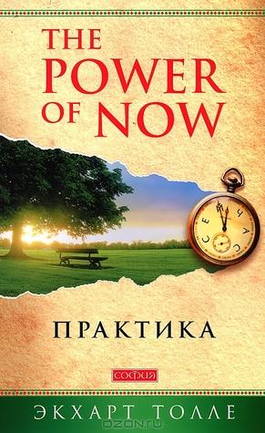 The Power of Now. Практика