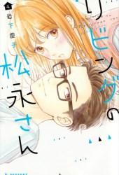 リビングの松永さん 4 [Living no Matsunaga-san 4] (Living-Room Matsunaga-san, #4) Book