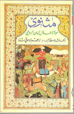 مثنوي جلال الدين الرومي - الكتاب الثاني