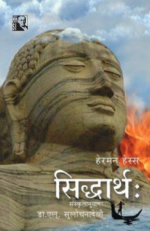 Sidddhartha