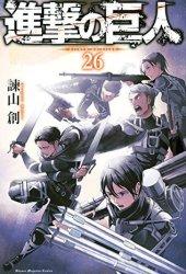 進撃の巨人 26 [Shingeki no Kyojin 26] (Attack on Titan, #26) Pdf Book