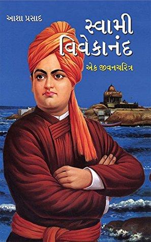 Swami Vivekananda: A Biography of Swami Vivekananda
