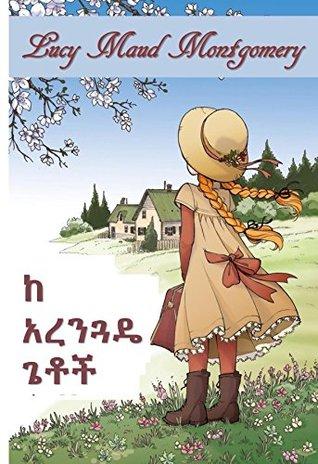 አረንጓዴ ጌቶች አን: Anne of Green Gables, Amharic edition