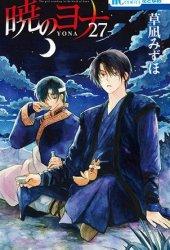 暁のヨナ 27 [Akatsuki no Yona 27] (Yona of the Dawn, #27) Pdf Book