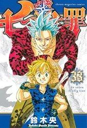 七つの大罪 33 [Nanatsu no Taizai 33] (The Seven Deadly Sins, #33) Pdf Book