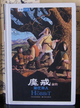 The Hobbit: Simplified Characters