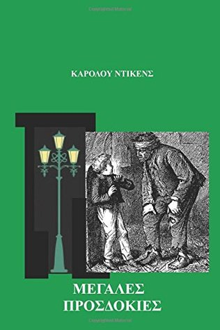 Megales Prosdokies: Great Expectations by Charles Dickens: in Greek language