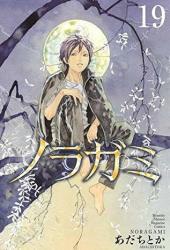 ノラガミ 19 (Noragami: Stray God, #19) Pdf Book