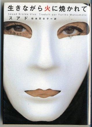 Brulée vive [Japanese Edition]