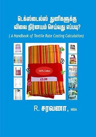 டெக்ஸ்டைல்ஸ் துணிகளுக்கு விலை நிர்ணயம் செய்வது எப்படி?: A Handbookof Textile Rate Costing Calculations (Textiles Costing Book 5)