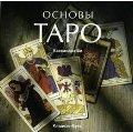 Tarot Basics Osnovy TARO
