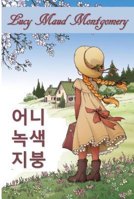 빨강 머리 앤: Anne of Green Gables, Korean Edition
