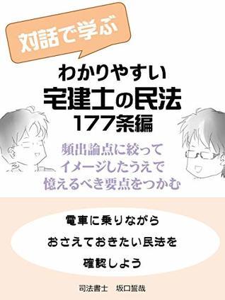Taisa de Manabu Wakariyasui Takkennshi no Minpou 177jou hen: Sukima Jikan ni Taiwa de Manabu Wakariyasui Takkennshi no Minpou