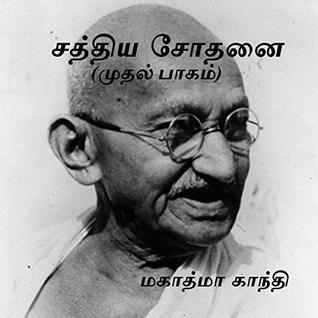 Sathya Sothanai சத்திய சோதனை : Part 1: Autobiography of Mahatma Gandhi