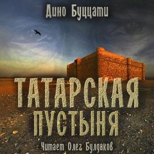 Татарская пустыня