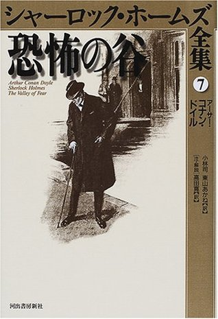 Valley of Fear (Sherlock Holmes Collection) (2001) ISBN: 4309610471 [Japanese Import]