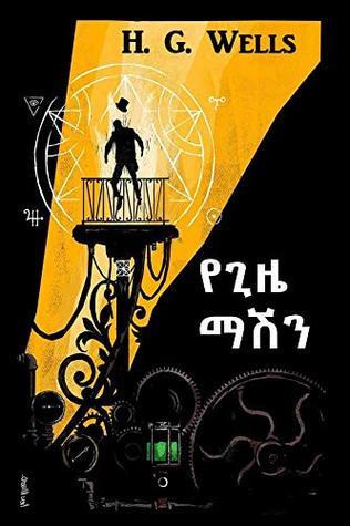 የእጅ ሰዓት: The Time Machine, Amharic edition