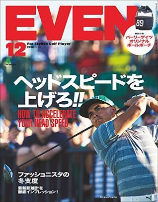 EVEN 2018年12月号 Vol.122[雑誌]