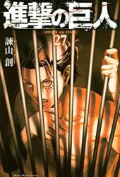 進撃の巨人 27 [Shingeki no Kyojin 27] (Attack on Titan, #27) Pdf Book