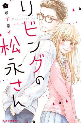 リビングの松永さん 5 [Living no Matsunaga-san 5] (Living-Room Matsunaga-san, #5) Book Pdf ePub