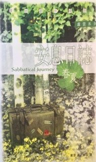 Sabbatical Journey 安息日誌