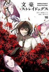 文豪ストレイドッグス 16 (Bungo Stray Dogs Manga, #16) Pdf Book