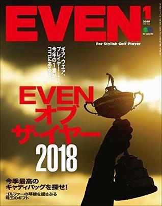 EVEN 2019年1月号 Vol.123[雑誌]