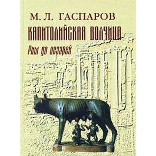 wolf Kapitoliyskaya volchitsa