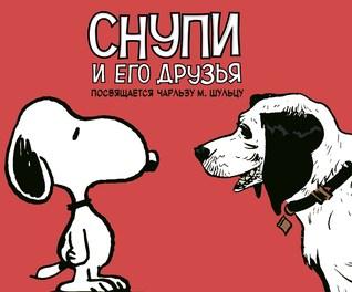 Снупи и его друзья: Посвящается Чарльзу М. Шульцу