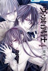 ヴァンパイア騎士 memories 4 (Vampire Knight: Memories, #4) Pdf Book
