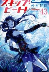 スキップ・ビート! 43 (Skip Beat!, #43) Pdf Book
