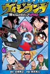 ヴィジランテ -僕のヒーローアカデミア ILLEGALS- 6 [Vigilante: Boku no Hero Academia Illegals 6] (My Hero Academia: Vigilantes, #6) Pdf Book