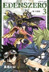 EDENS ZERO 3 (Edens Zero, #3) Pdf Book