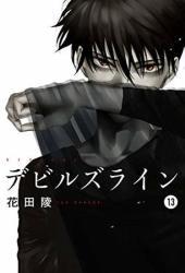 デビルズライン 13 (Devils' Line, #13) Pdf Book