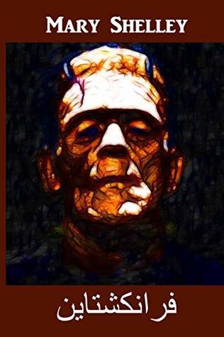 فرانكشتا&#16: Frankenstein, Arabic Edition
