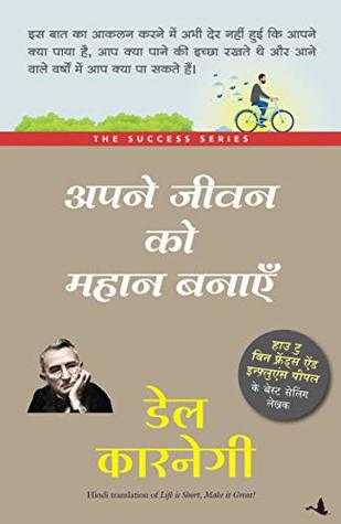Apne Jeevan Ko Mahan Banaye