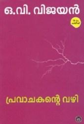 പ്രവാചകന്റെ വഴി | Pravachakante Vazhi
