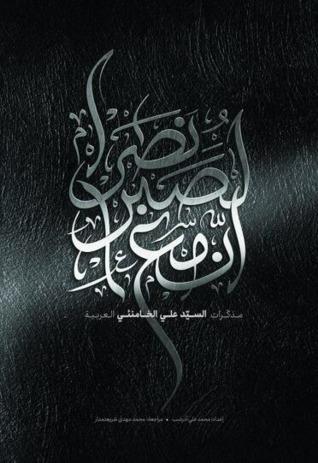 إن مع الصبر نصرا: مذكرات السيد علي الخامنئي العربية