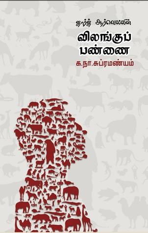 Vilangu Pannai(Animal Farm) Tamil