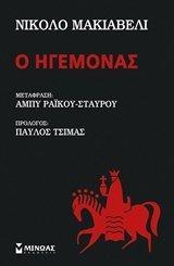 O igemonas / Ο ηγεμόνας