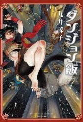 ダンジョン飯 7 [Dungeon Meshi 7] (Delicious in Dungeon, #7) Pdf Book