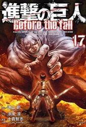 進撃の巨人 Before the Fall 17 [Shingeki no Kyojin: Before the Fall 17] (Attack on Titan: Before the Fall Manga, #17)