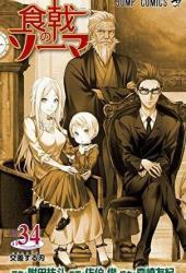 食戟のソーマ 34 [Shokugeki no Souma 34] (Food Wars: Shokugeki no Soma, #34) Pdf Book
