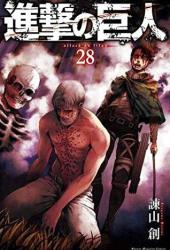 進撃の巨人 28 [Shingeki no Kyojin 28] (Attack on Titan, #28) Pdf Book