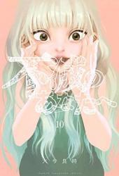 不滅のあなたへ 10 [Fumetsu no Anata e 10] (To Your Eternity, #10) Pdf Book